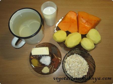 Ингредиенты для супа-пюре с тыквой и картофелем