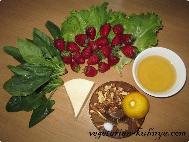 Ингредиенты для салата с клубникой и зеленью