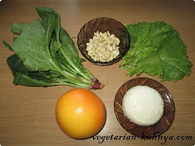 Ингредиенты для салата с грейпфрутом