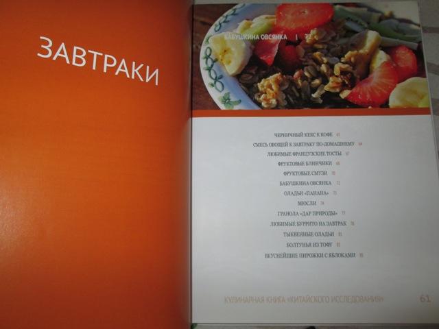 Рецепты здоровья и долголетия - Завтраки
