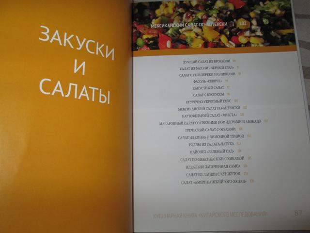 Рецепты здоровья и долголетия - Закуски и салаты