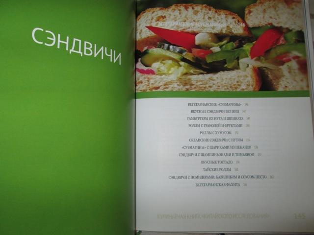 Рецепты здоровья и долголетия - Сэндвичи