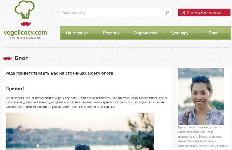 блог Виктории