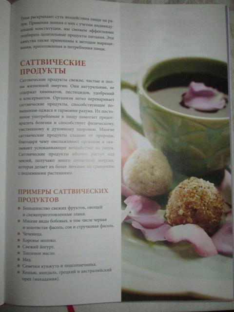 Саттвические продукты