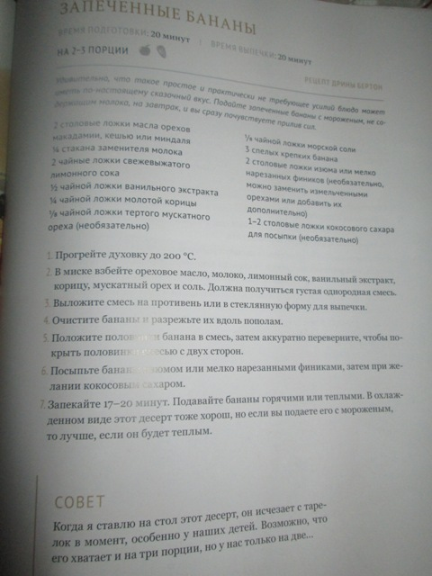 Рецепт в книге